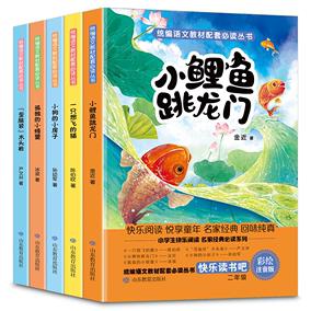 小鲤鱼跳龙门二年级上册全套5本吧
