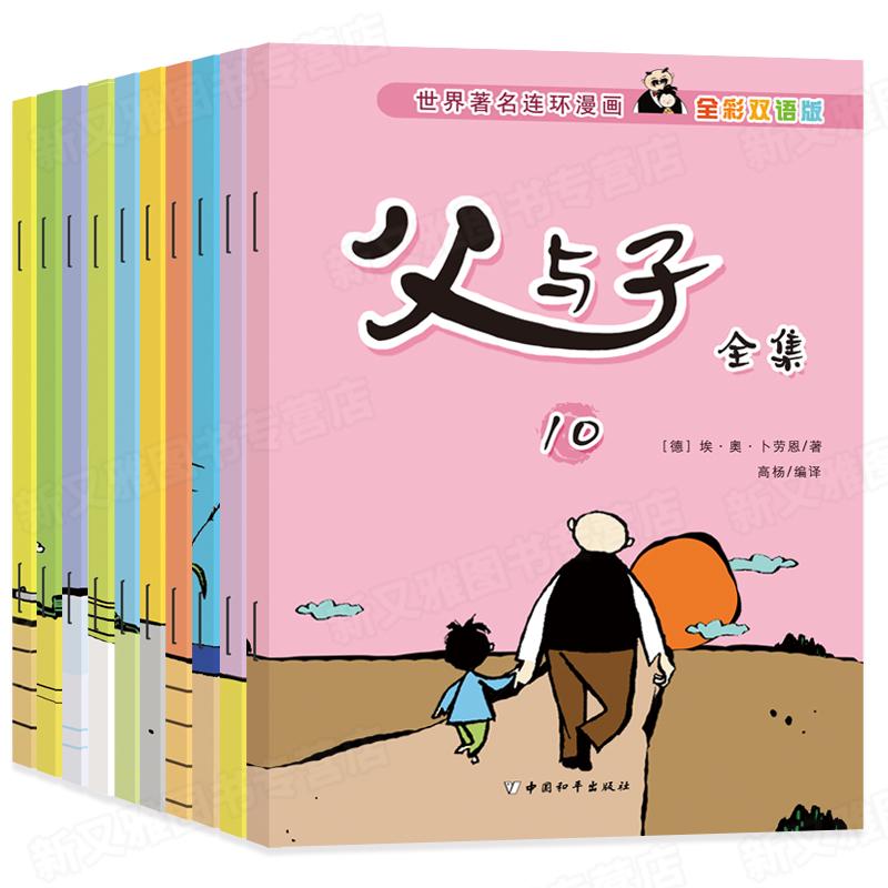 [新又雅图书专营店绘本,图画书]父与子全集正版彩色双语全10册 卜劳月销量370件仅售21.8元