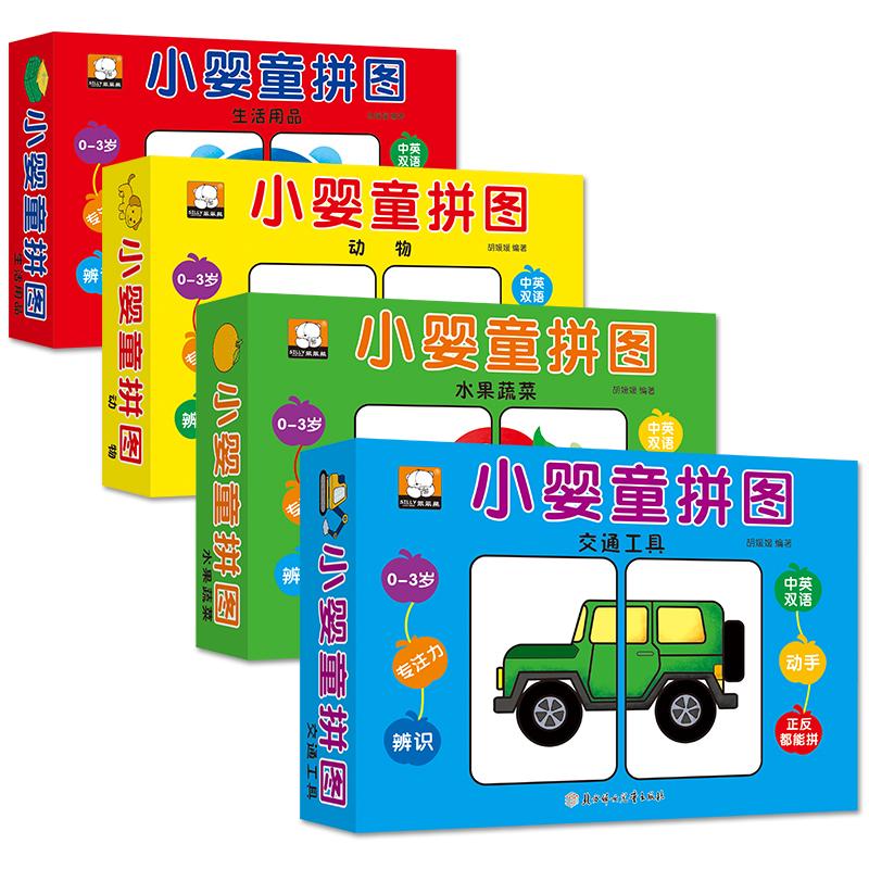 小婴童拼图全套4册 幼儿水果认汉字智力卡 0-1-2-3岁儿童书籍 益智游戏 宝宝启蒙认知早教书 潜能思维训练全脑开发幼儿园小班教材