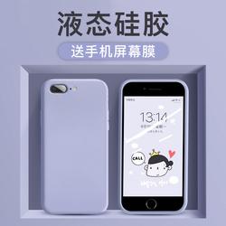 适用于苹果8plus手机壳x液态iphone11软pro7xr潮se2十一xs硅胶max6s时尚xmax七promax八6p简约iphonexr六i8