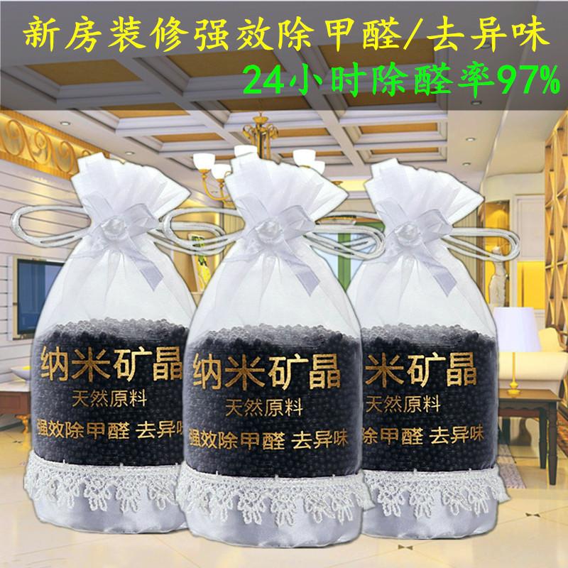 甲醛吸附剂 活性炭室内家用活性炭除甲醛新房强力吸附型活性炭包满20元可用3元优惠券