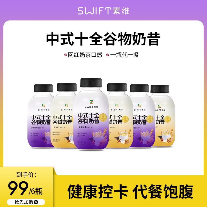 Suwei Chinese grain powder full low calorie lazy meal milkshake family health meal
