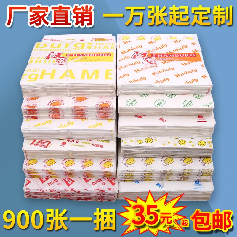 Гамбургская бумага смайлик Масляный бумажный мешок мексиканского куриного рулона Тайваньский рисовой бал пакет 900 индивидуальных