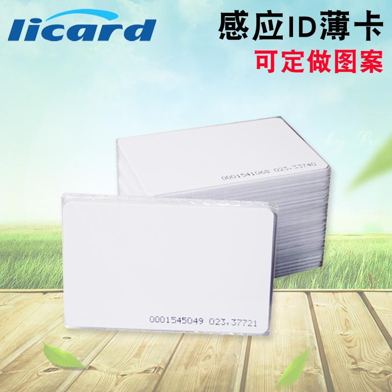 礼卡感应ID薄卡ID考勤卡TK4100ID芯片复旦IC卡门禁系统M1白卡饭卡小区物业可定制