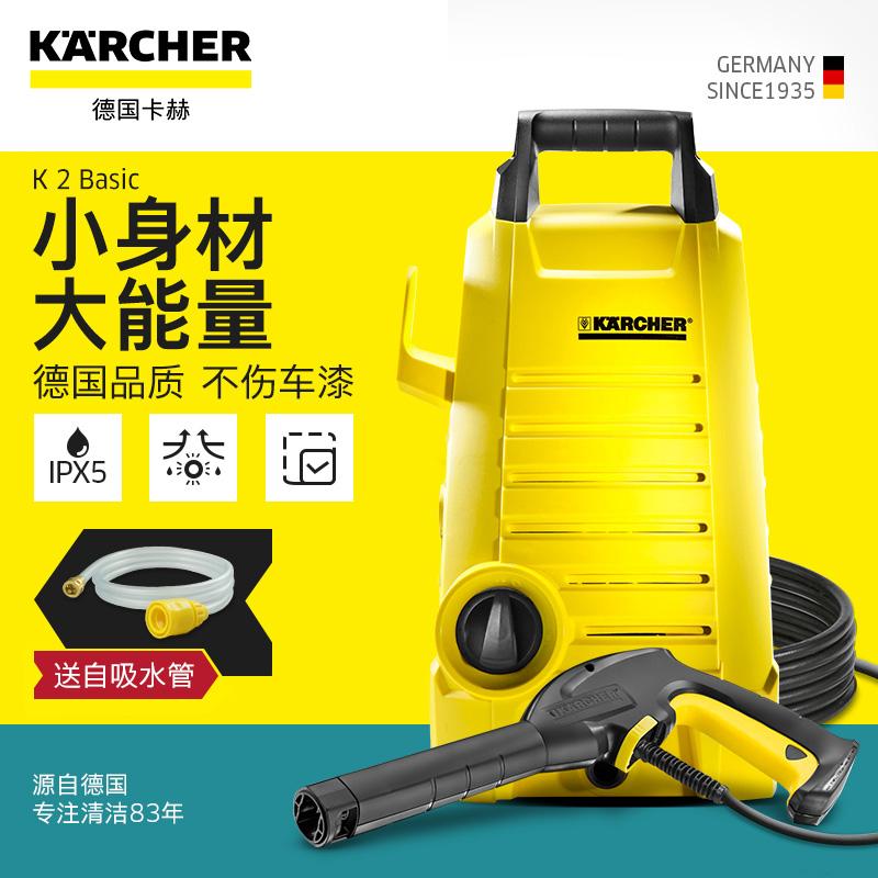 德国凯驰集团karcher便携洗车机洗车泵高压220V家用水枪清洗神器