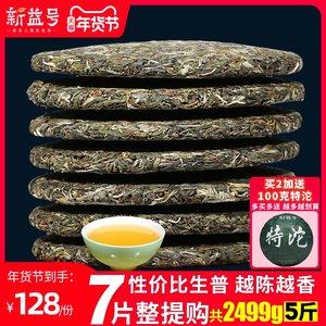 7饼整提2499g生茶饼新益号春茶