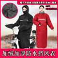 电动车挡风被冬季防寒衣骑行挡风衣加绒加厚防雨防风衣加大反穿衣