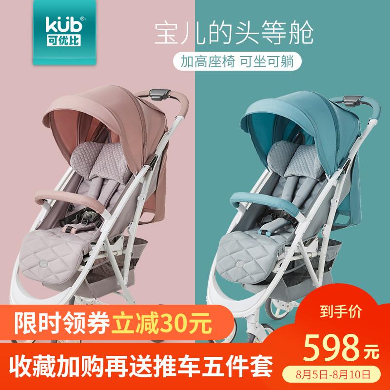 可优比婴儿推车轻便伞车高景观可坐可躺折叠便携式儿童车宝宝推车