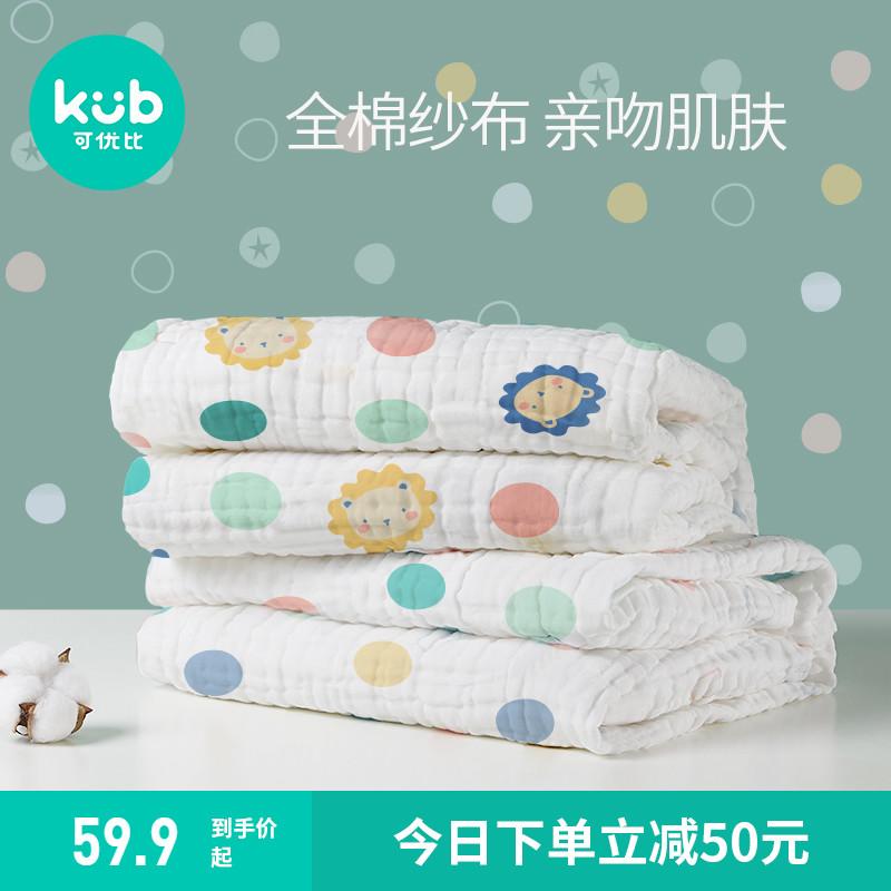KUB可优比婴儿浴巾儿童纱布浴巾纯棉宝宝新生盖毯超柔软空调被秋