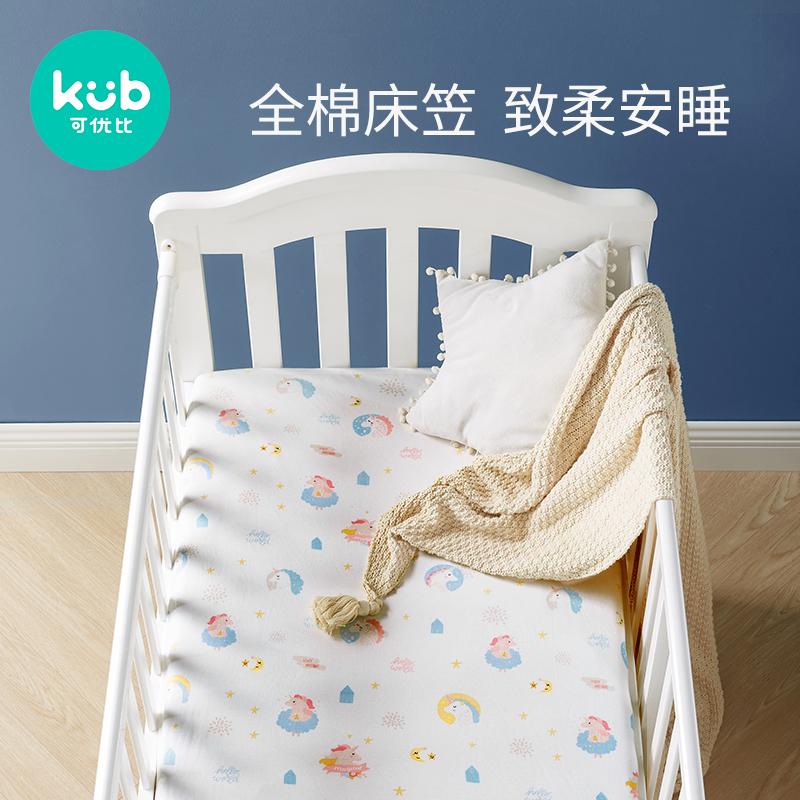 タオバオ仕入れ代行-ibuy99 床上用品 可优比婴儿床笠纯棉床上用品宝宝床罩笠儿童防水定制婴儿床单幼儿