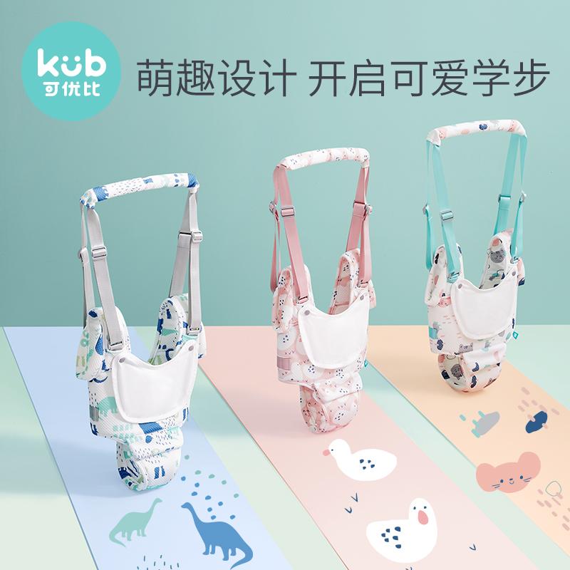 可优比宝宝学步带防勒婴幼儿学走路牵引绳婴儿牵引带辅助防摔神器