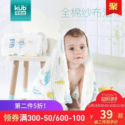KUB可优比婴儿浴巾纯棉纱布浴巾新生儿毛巾被儿童宝宝洗澡巾超柔