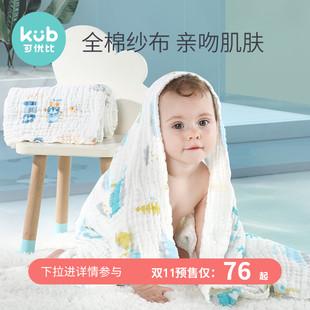 KUB可优比婴儿浴巾纯棉纱布新生儿浴巾儿童毛巾被初生宝盖毯超柔品牌