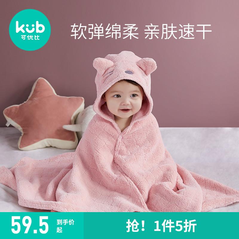 KUB可优比婴儿浴巾超柔吸水新生宝宝速干浴袍初生洗澡儿童盖毯被