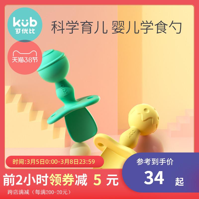 可优比硅胶短柄勺子小宝宝学食训练叉勺套装婴儿童吃饭软叉勺餐具