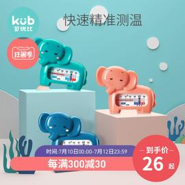 可优比婴儿水温计测水温沐浴测试卡宝宝洗澡温度计新生儿童房家用