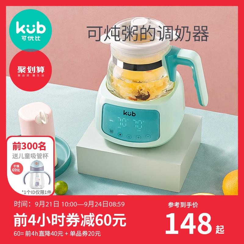 可优比恒温热水壶调奶器智能自动冲奶机泡奶粉婴儿温暖奶器养生壶