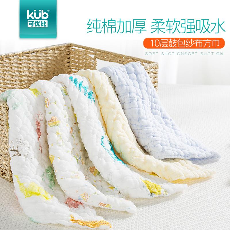 KUB可优比婴儿口水巾宝宝喂奶巾纱布方巾毛巾手帕加厚10层5条装