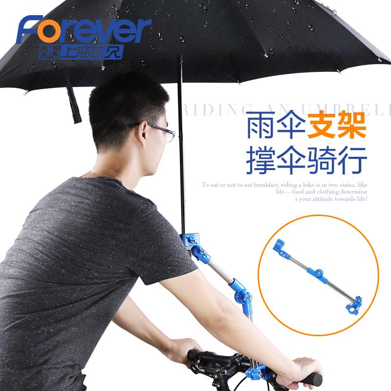 Постоянный велосипед стойка для зонтов одиночная машина зонт стоять затенение поддержка стойка для зонтов ребенок автомобили нержавеющая сталь зонт поддержка полка