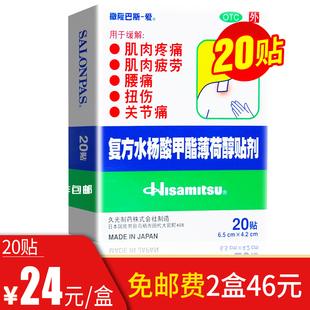 2盒46】撒隆巴斯爱 复方水杨酸甲酯薄荷醇贴剂20贴肌肉疼痛腰痛品牌