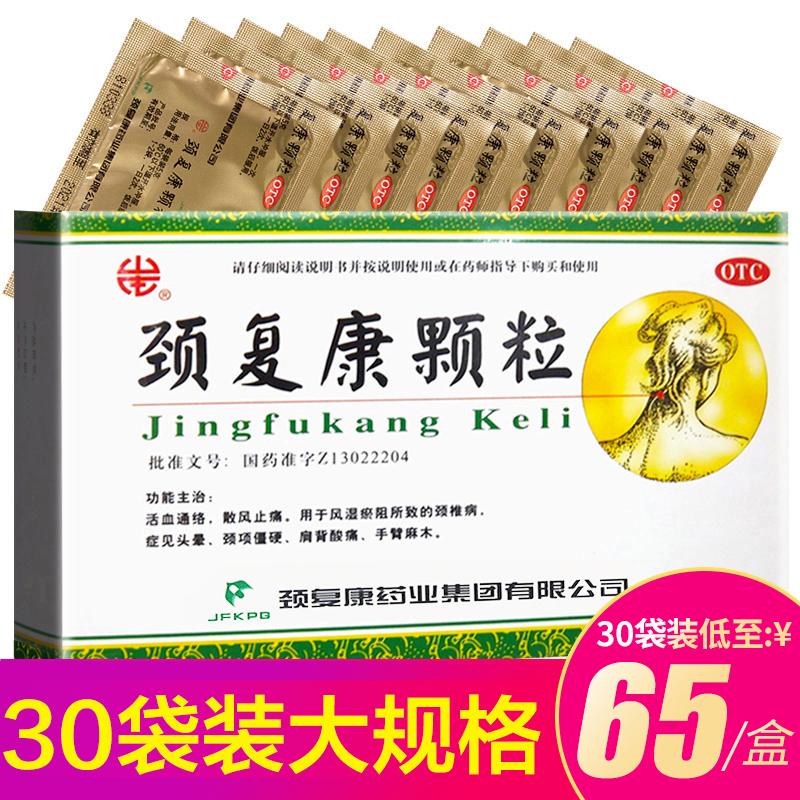 10枚の膏を必要とします。承徳頸の復康顆粒頚椎病の血行が良くなります。風を止めて肩と背中が痛くなります。