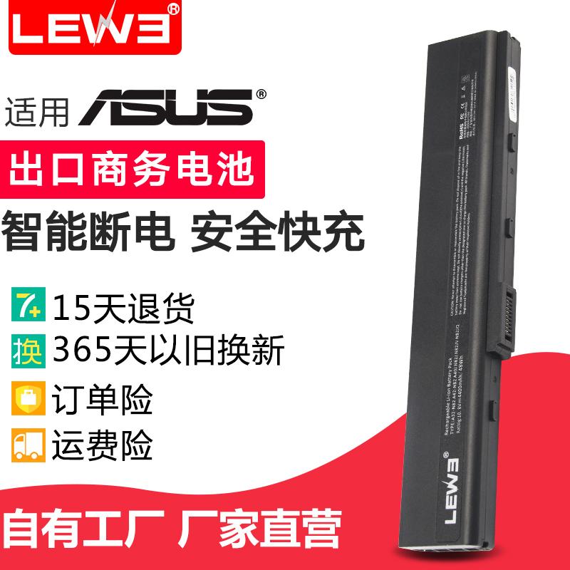 雷崴 华硕A32-N82电池A40J  N82J N82JV A42-N82 N82JQ笔记本电池