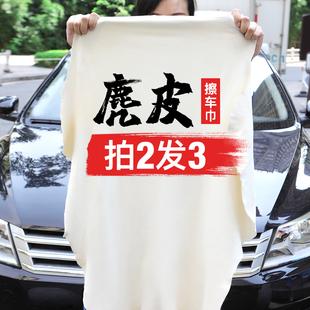 汽车洗车毛巾鹿皮巾擦车布专用抹布车用鸡皮布麂皮加厚擦玻璃吸水