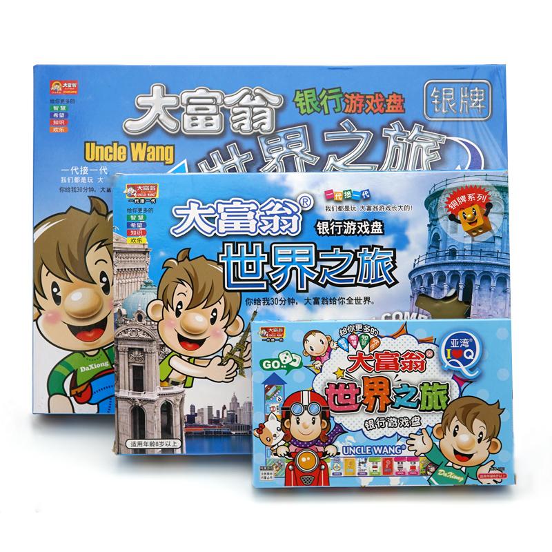 正版儿童大富翁世界之旅地产中国小学生大亨经典版桌游游戏棋富豪