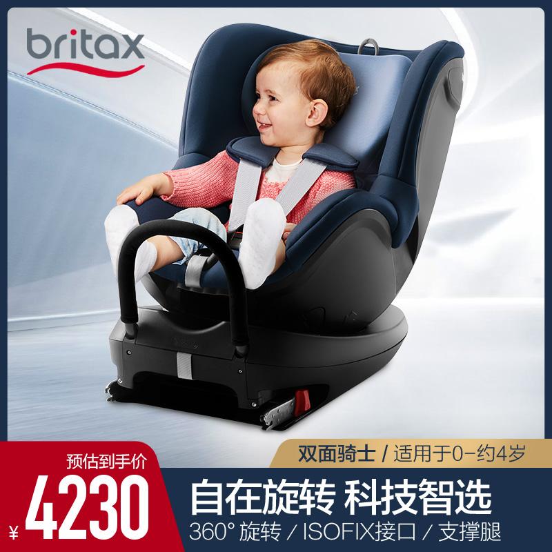 宝得适britax宝宝婴儿汽车车载isofix儿童安全座椅0-4岁双面骑士