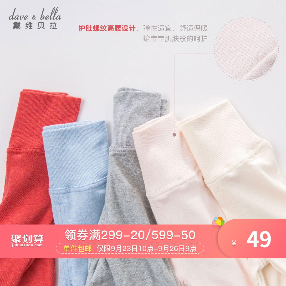 davebella戴维贝拉男女童春秋季婴儿护肚裤 宝宝高腰护肚裤DB2996