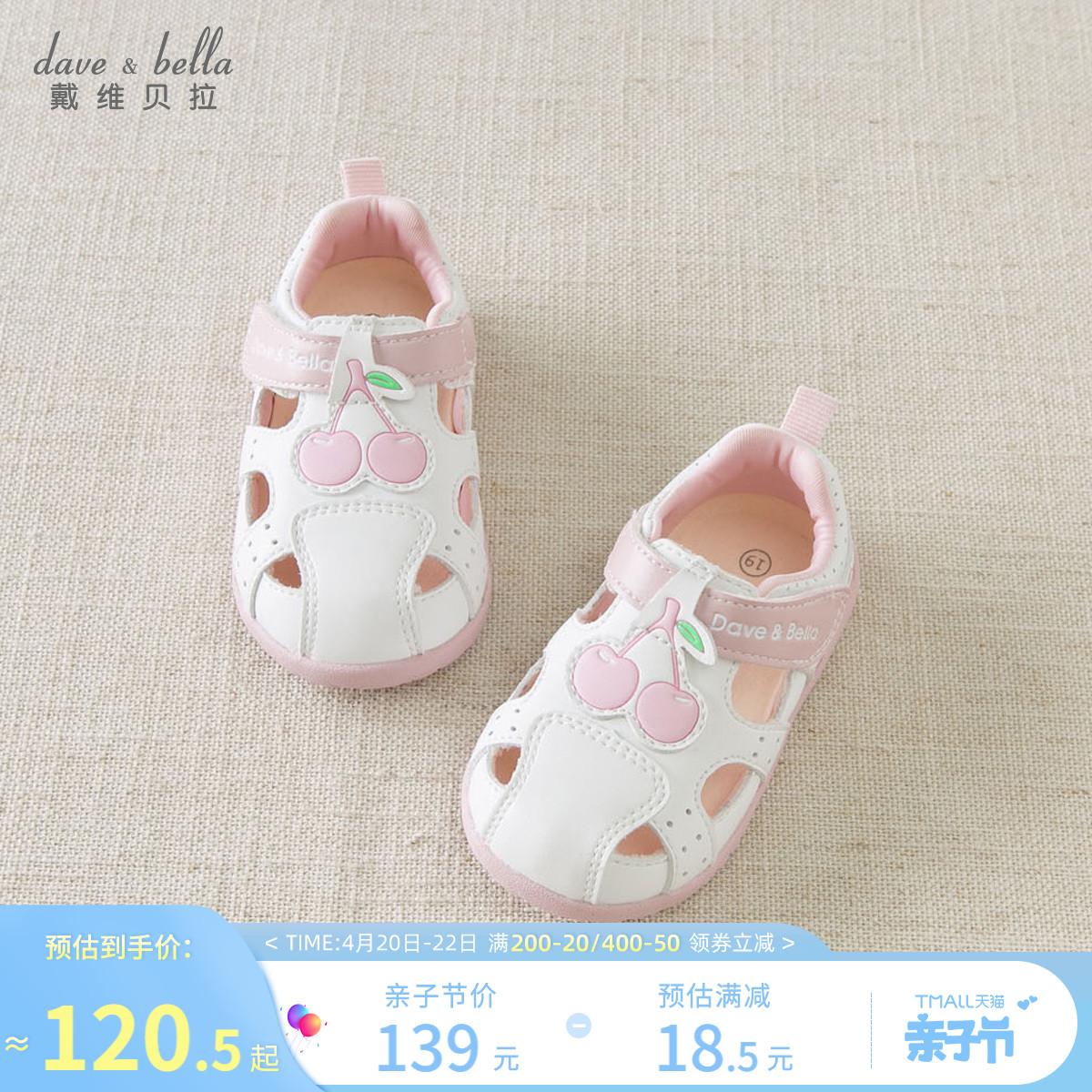 戴维贝拉童鞋夏季新款女童鞋子小童宝宝包头凉鞋儿童洋气学步鞋