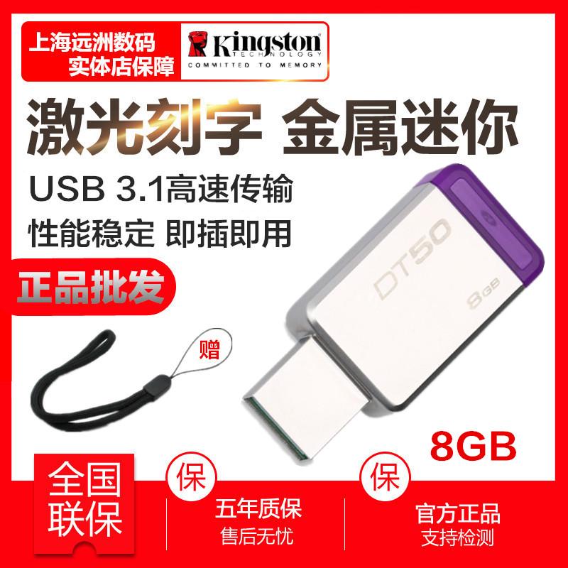 金士顿U盘8gu盘 高速USB3.0 DT50 8G U盘8g高速金属U盘