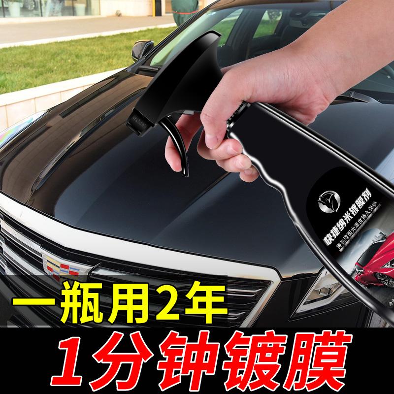 汽车镀晶纳米水晶镀膜剂液体玻璃渡膜喷雾正品车漆度金套装封釉蜡