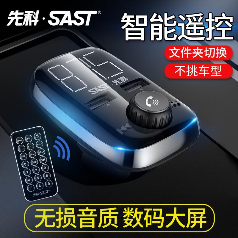 先科車載MP3播放器藍牙接收器免提電話汽車音樂點煙器車載充電器