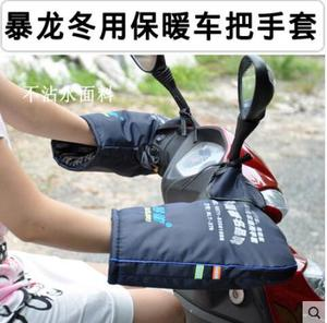 暴龙踏板摩托车电动自行车手套 保暖防风冬用电瓶车手把套 车把套
