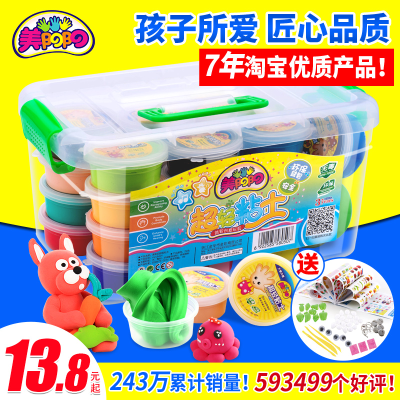 This clay 24 color 36 color toxic mud color space plasticine clay mud mud snow sand suit children's toys