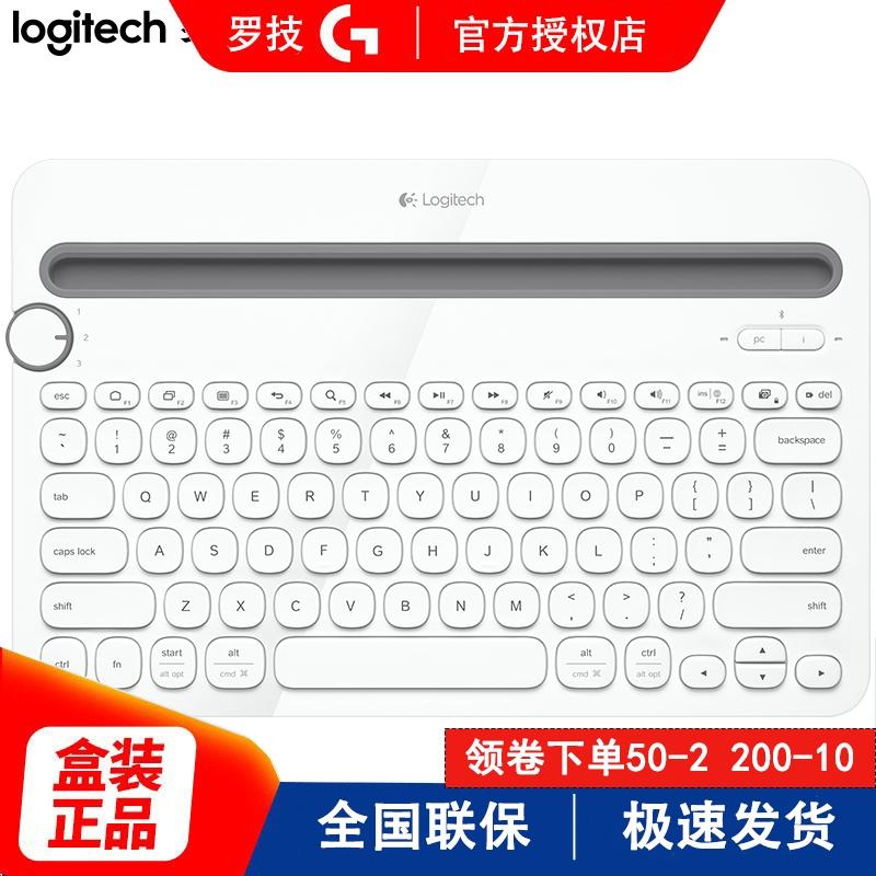 罗技k480无线蓝牙键盘ipad苹果air2平板安卓iphone手机通用80元