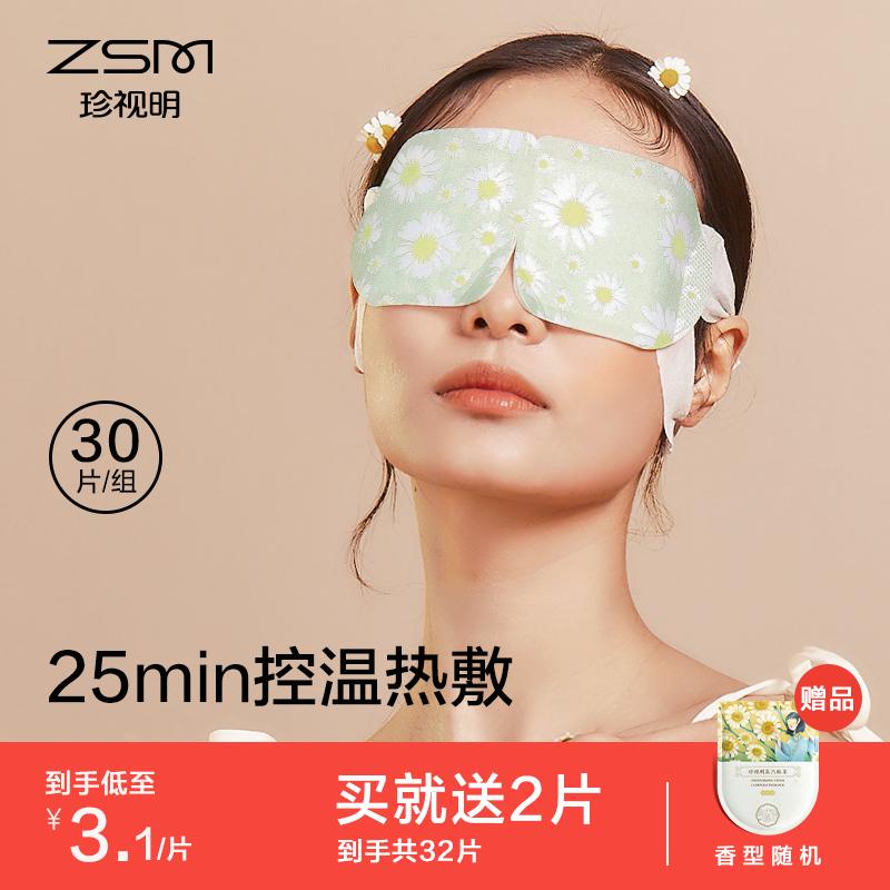 珍视明蒸汽眼罩热敷发热缓解眼疲劳眼罩睡眠遮光护眼10片/盒*3