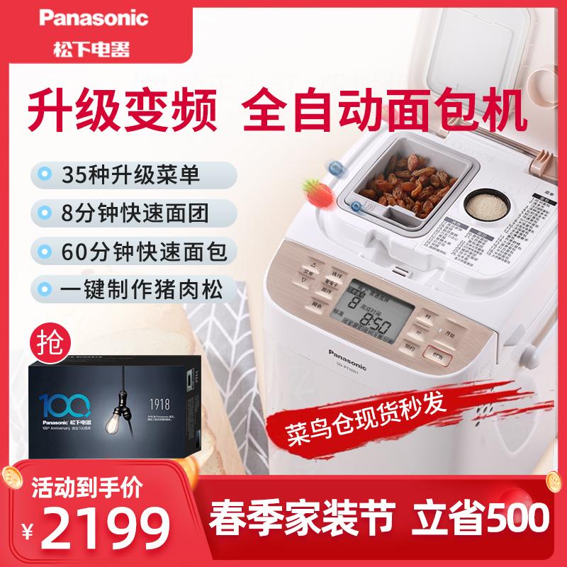 松下SD-PT1001智能面包机家用全自动小型和面发酵多功能肉松机