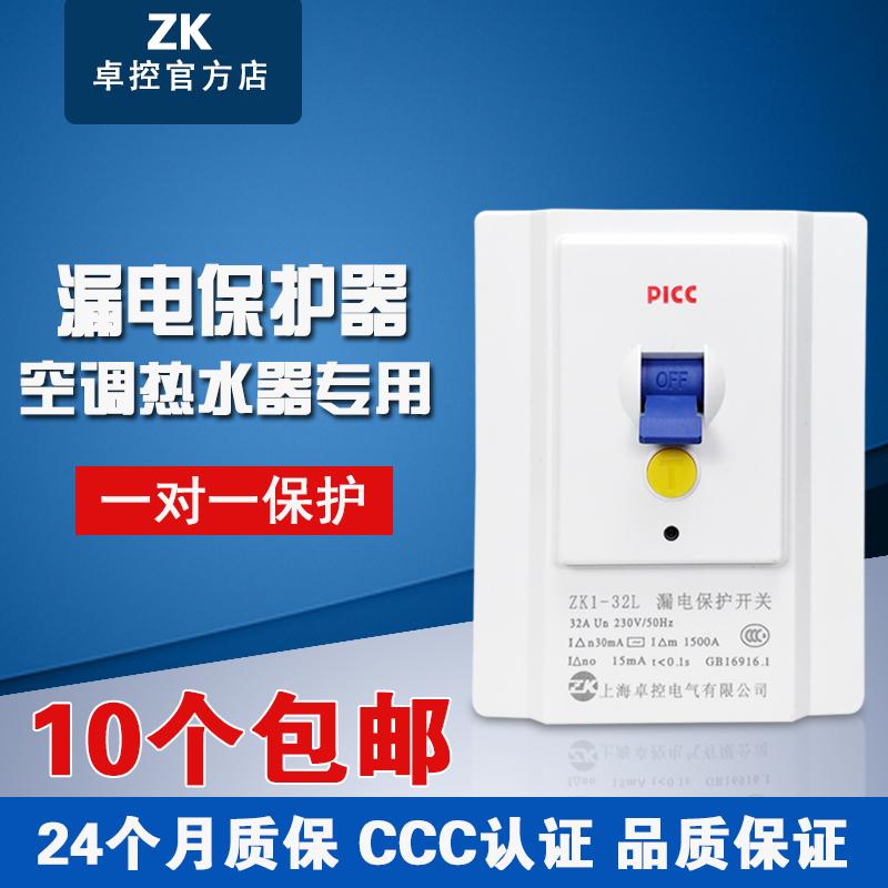 卓控家用32A40A空调漏电保护器空气开关热水器柜机2匹3P空调专用