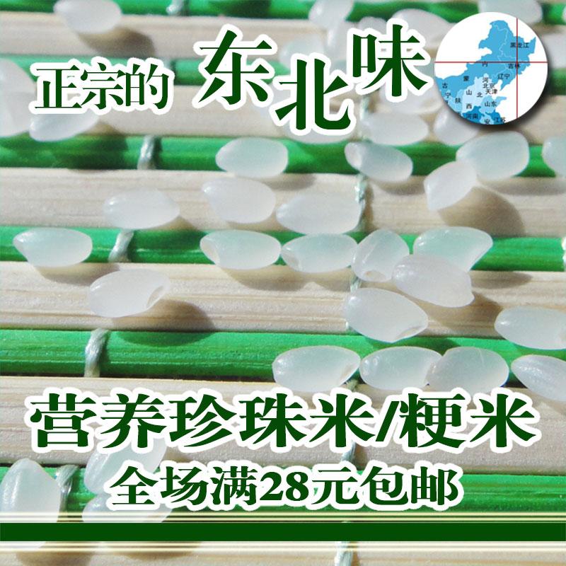 新米500g舒兰珍珠米 农家东北大米优质粳米吉林梗米 生态宝宝粥米