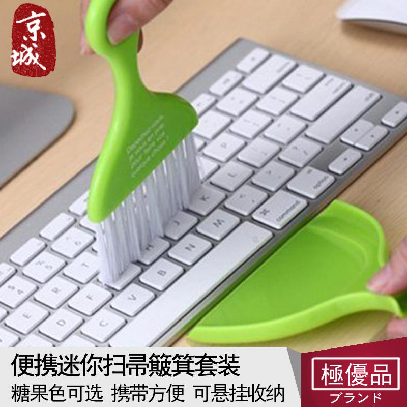 日本 桌面微波炉扫把键盘便携清洁刷 迷你扫把簸箕 旅行清洁套装