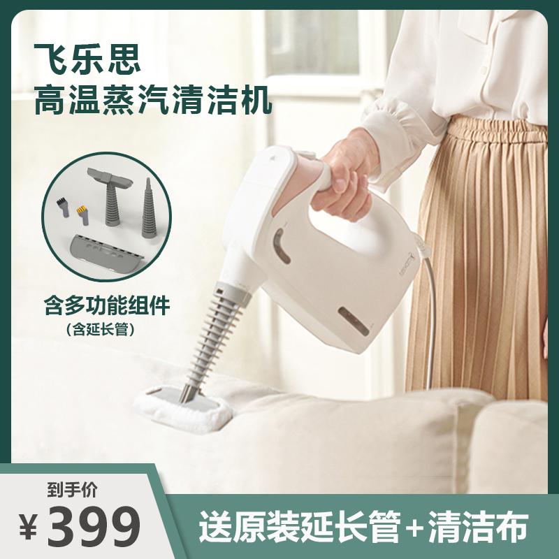 飞乐思高温蒸汽清洁机除螨家用小型厨房油烟机高压清洗家电消毒淘宝优惠券