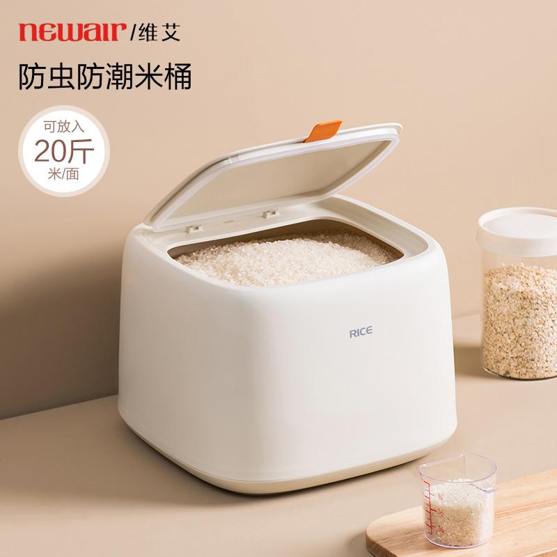 装米桶防虫防潮密封家用米缸储米箱小号20斤装厨房大米面粉收纳箱