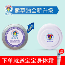 Yuxintang Lithospermum Oil Baby Red Button Lithospermum Ointment Baby Especially Protect Lithospermum Oil Newborn Eczema Ointment Button Ointment