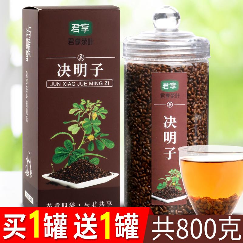 决明子泡茶正品炒熟800g枸杞子茶叶