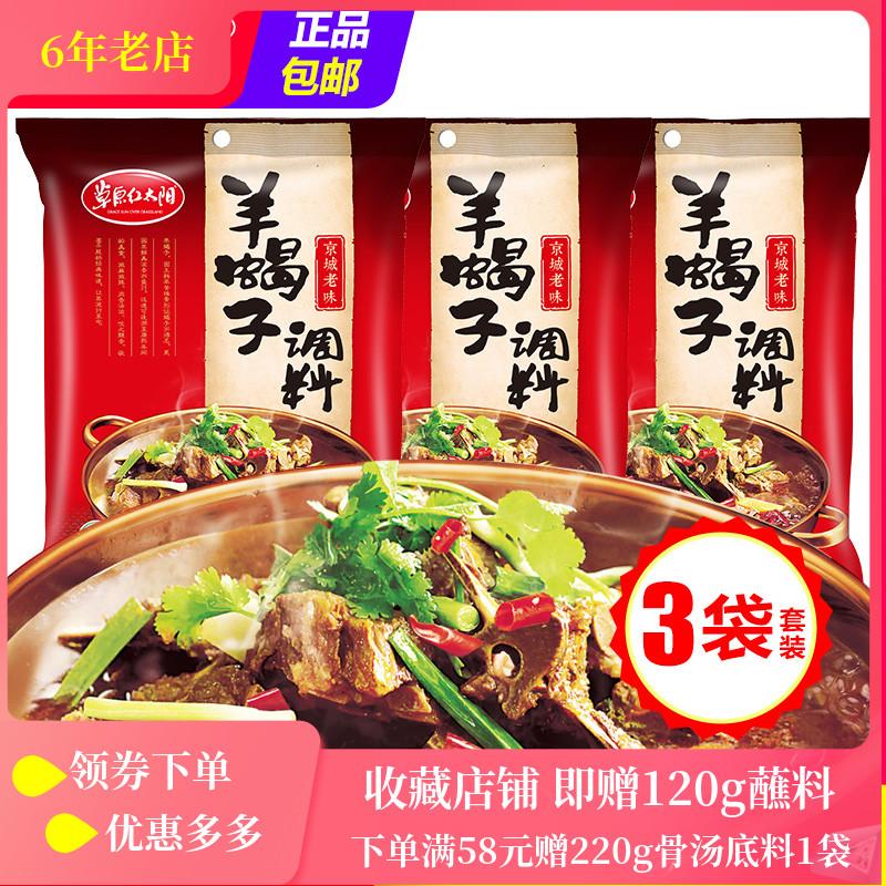 包邮草原红太阳京城老味羊蝎子调料炖羊蝎子炖羊肉调味料200g*3