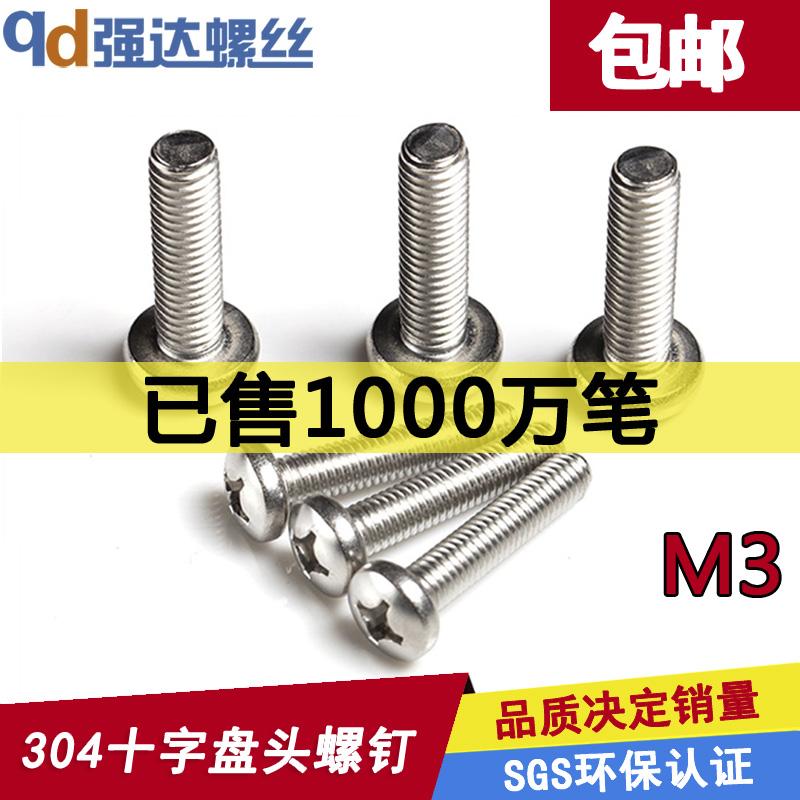 M3 304不锈钢十字圆头螺丝钉盘头螺钉螺栓GB818大头钉新标标准件