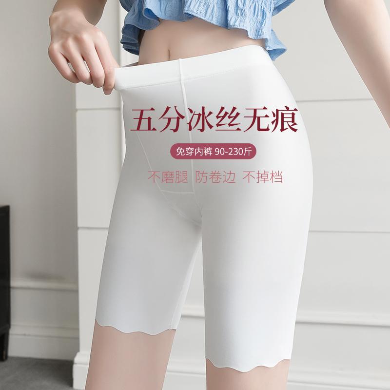 安全裤免穿内裤二合一五分加长版冰丝大码200斤防走光打底裤女夏