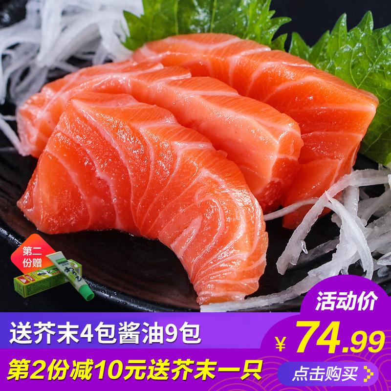 进口冰鲜三文鱼刺身中段拼盘即食新鲜鲑生三纹鱼片腩500g海鲜水产